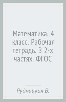 Математика. 4 класс. Рабочая тетрадь. В 2-х частях. ФГОС математика 6 класс рабочая тетрадь 2 фгос