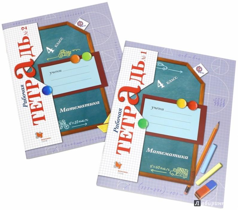 Рабочая тетради по математике 4 класса