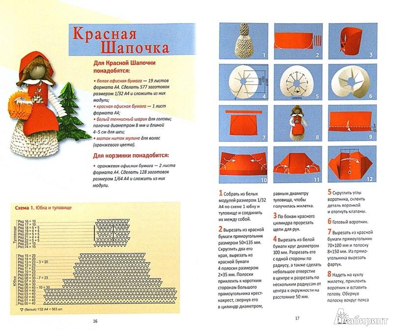Иллюстрация 1 из 9 для Игрушки из бумаги. Модульное оригами - Серова, Серов   Лабиринт - книги. Источник: Лабиринт