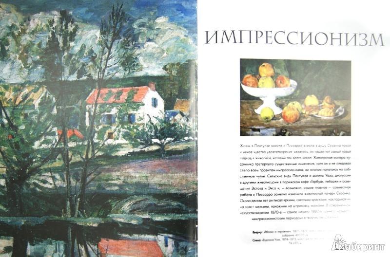 Иллюстрация 1 из 24 для Сезанн. Жизнь и творчество в 500 картинах | Лабиринт - книги. Источник: Лабиринт