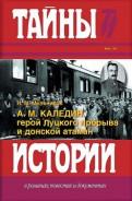 А.М. Каледин - герой Луцкого прорыва и донской атаман