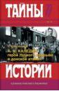 Мельников Николай Михайлович А.М. Каледин - герой Луцкого прорыва и донской атаман