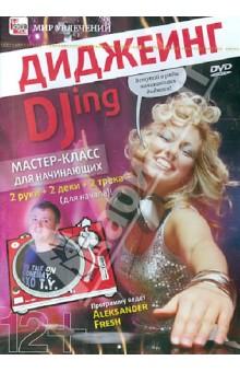 Ди-джеинг. Мастер класс для начинающих (DVD)