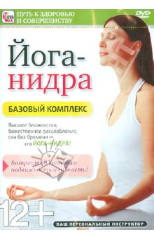 Йога-нидра. Базовый комплекс (DVD)