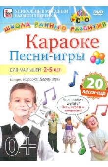 Школа раннего развития. Караоке, песни-игры для малышей 2-5 лет (DVD)