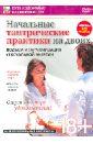 Начальные тантрические практики на двоих (DVD). Пелинский Игорь