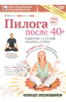 Пилога после 40 (DVD)