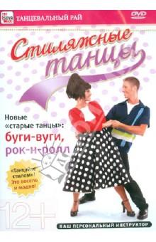 Стиляжные танцы: буги-вуги, рок-н-ролл (DVD)