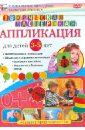 Творческая мастерская. Аппликация для детей от 3 до 5 лет (DVD). Пелинский Игорь