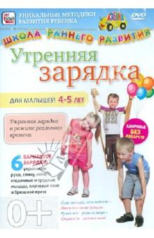 Zakazat.ru: Утренняя зарядка для детей 4-5 лет (DVD). Пелинский Игорь