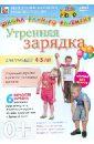 Утренняя зарядка для детей 4-5 лет (DVD). Пелинский Игорь