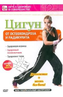 Цигун от остеохондроза и радикулита (DVD)