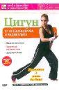 Обложка Цигун от остеохондроза и радикулита (DVD)