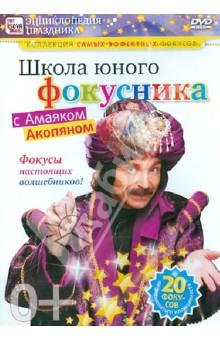 Школа юного фокусника с Амаяком Акопяном (DVD)