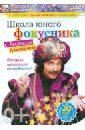 Школа юного фокусника с Амаяком Акопяном (DVD). Пелинский Игорь