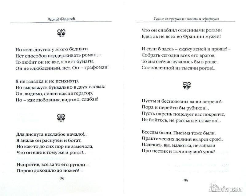 Иллюстрация 1 из 9 для Самые остроумные афоризмы и цитаты - Леонид Филатов | Лабиринт - книги. Источник: Лабиринт