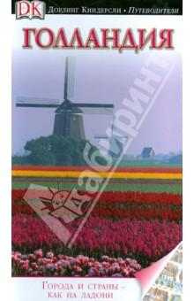 Голландия. Путеводитель