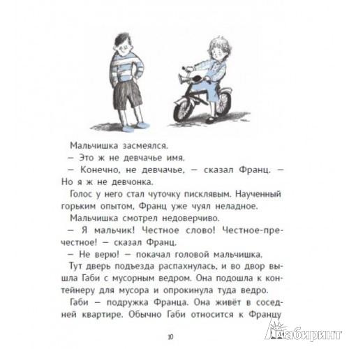 Иллюстрация 1 из 19 для Рассказы про Франца - Кристине Нестлингер | Лабиринт - книги. Источник: Лабиринт
