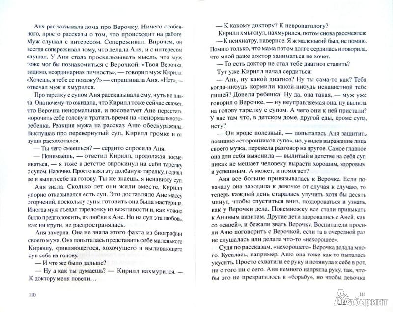 Иллюстрация 1 из 16 для Кузя, Мишка, Верочка… и другие ничейные дети - Татьяна Губина   Лабиринт - книги. Источник: Лабиринт