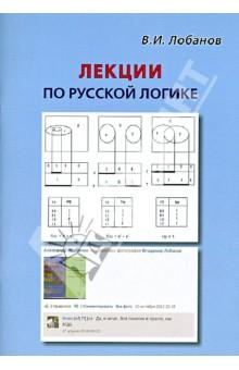 Лекции по русской логике