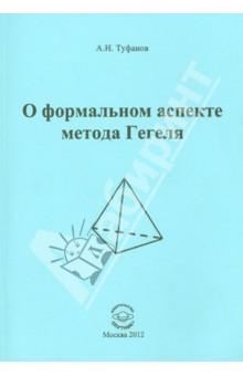 О формальном аспекте метода Гегеля. Часть 2