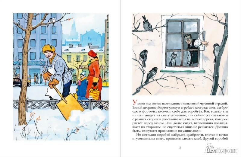 Иллюстрация 1 из 29 для Когда мы смеемся - Николай Носов | Лабиринт - книги. Источник: Лабиринт
