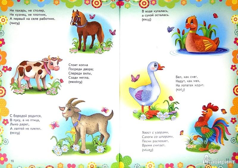 Иллюстрация 1 из 4 для Веселые загадки для самых маленьких | Лабиринт - книги. Источник: Лабиринт