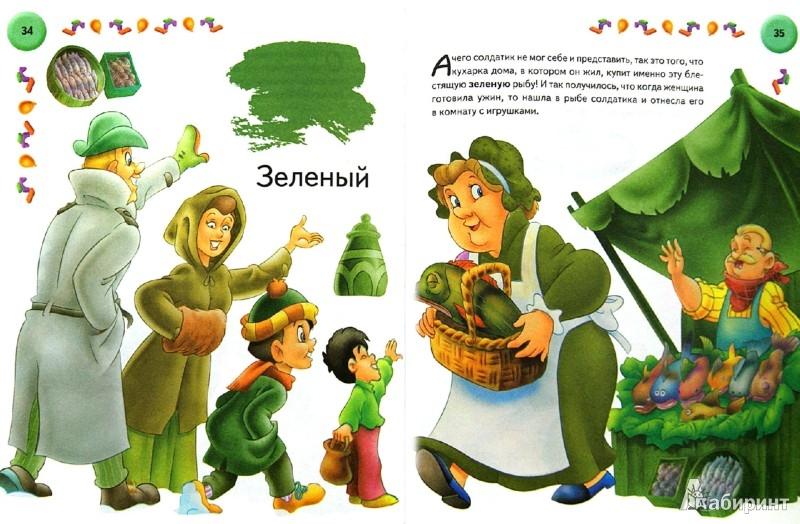 Иллюстрация 1 из 3 для Первый учебник малыша. Учимся с героями любимых сказок | Лабиринт - книги. Источник: Лабиринт