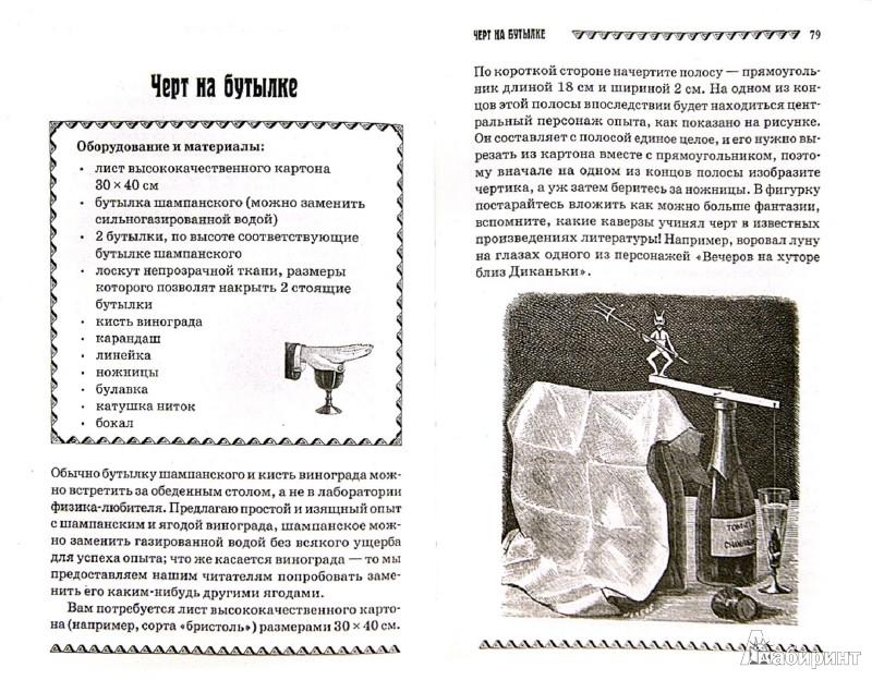 Иллюстрация 1 из 17 для Поучительные забавы, или Занимательные опыты и фокусы - Том Тит | Лабиринт - книги. Источник: Лабиринт