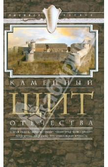 Каменный щит Отечества. Старая Ладога, Копорье, Выборг, Ивангород, Шлиссельбург