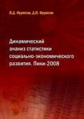 Динамический анализ статистики социально-экономического развития. Пики-2008