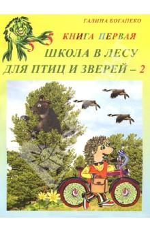 Школа в лесу для птиц и зверей-2: Книга первая