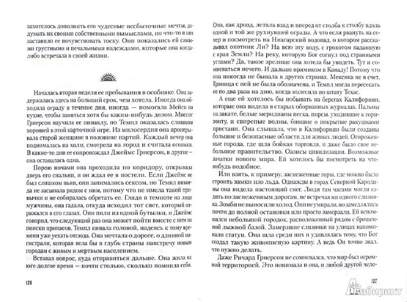 Иллюстрация 1 из 8 для Жнецы суть ангелы - Олден Белл | Лабиринт - книги. Источник: Лабиринт