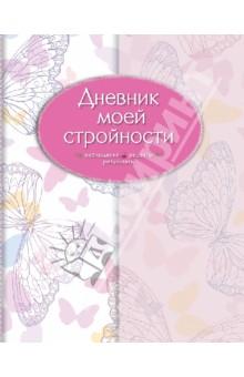 Дневник моей стройности. Наблюдения. Рецепты. Результаты от Лабиринт