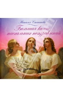 Большая книга пасхальных поздравлений вышивка бисером молящийся христос