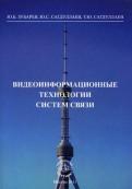 Видеоинформационные технологии систем связи