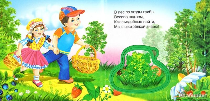 Иллюстрация 1 из 7 для В лес по ягоды-грибы   Лабиринт - книги. Источник: Лабиринт