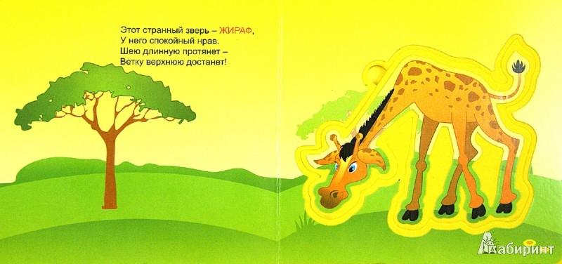 Иллюстрация 1 из 17 для Добрые зверята: в джунглях - Б. Вайнер   Лабиринт - книги. Источник: Лабиринт
