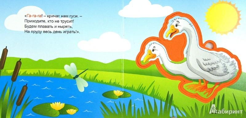 Иллюстрация 1 из 9 для Добрые зверята: на птичьем дворе - Б. Вайнер | Лабиринт - книги. Источник: Лабиринт