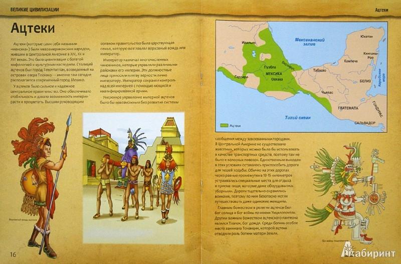 Иллюстрация 1 из 34 для Великие цивилизации: путеводитель для любознательных   Лабиринт - книги. Источник: Лабиринт