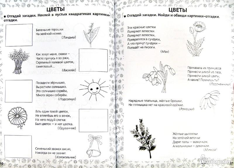 Иллюстрация 1 из 9 для Суперкнига загадок для самых маленьких с наклейками и раскрасками | Лабиринт - книги. Источник: Лабиринт
