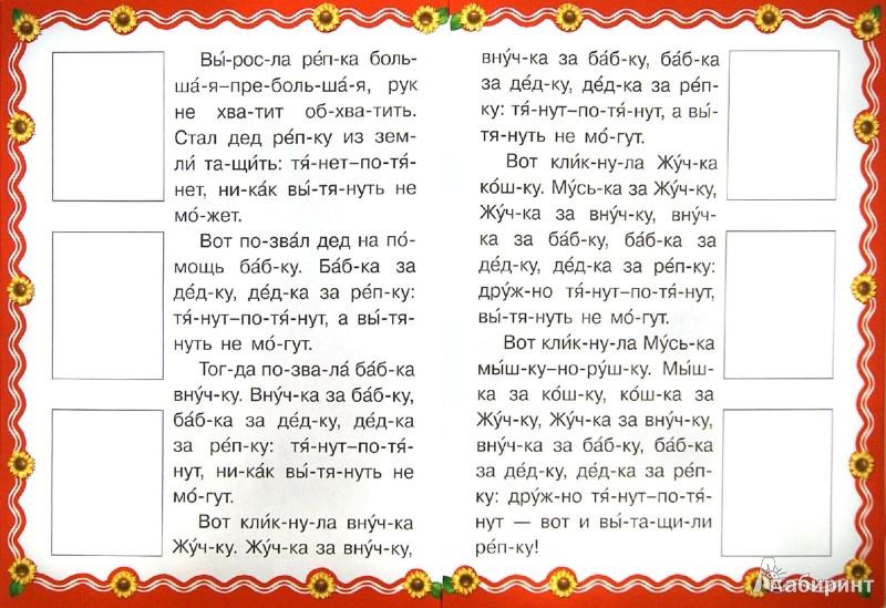 Иллюстрация 1 из 6 для Русские народные сказки. Колобок. Репка - В. Дмитриева | Лабиринт - книги. Источник: Лабиринт