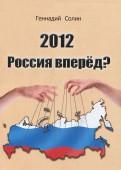 2012 Россия вперед?