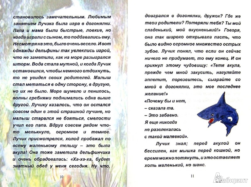 Иллюстрация 1 из 16 для Добрые сказки - Ирина Борисова | Лабиринт - книги. Источник: Лабиринт