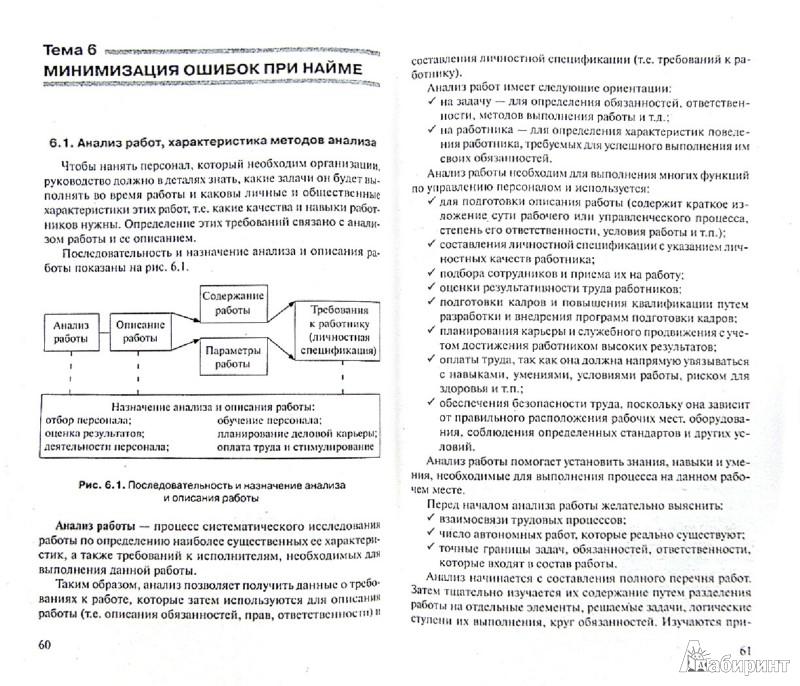 Иллюстрация 1 из 10 для Управление персоналом. Учебное пособие - Любовь Лукичева | Лабиринт - книги. Источник: Лабиринт
