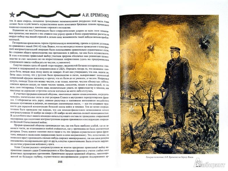 Иллюстрация 1 из 8 для Сталинград - Андрей Еременко | Лабиринт - книги. Источник: Лабиринт
