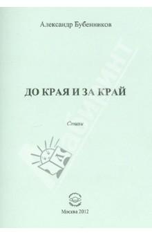 Бубенников Александр Николаевич » До края и за край. Стихи