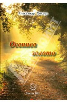 Хохорь Александр Юрьевич » Осеннее золото: Стихи.