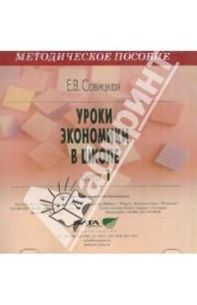 Уроки экономики в школе. Книга 1. (CD)
