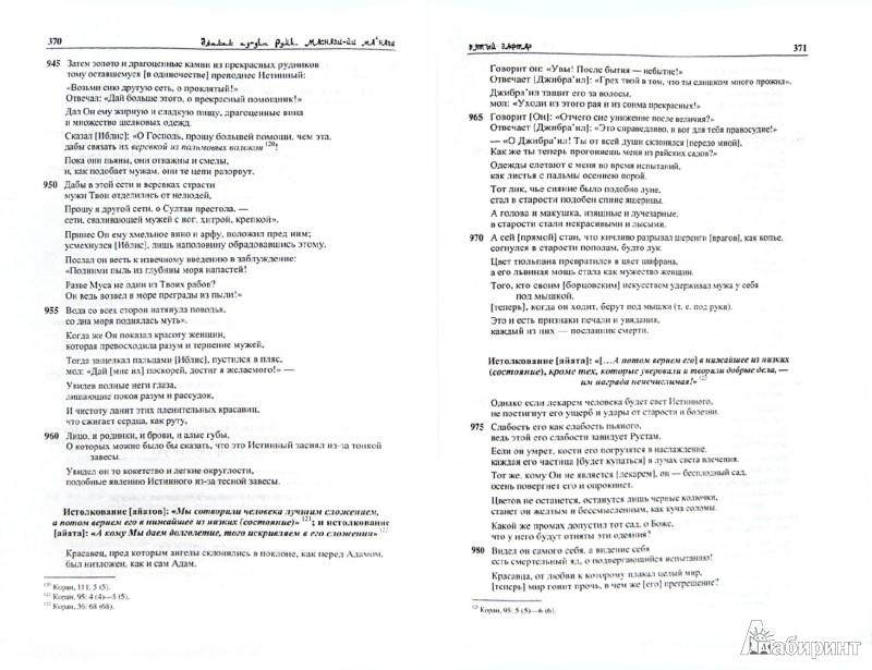 Иллюстрация 1 из 7 для Маснави-йи ма нави. Поэма о скрытом смысле. 4,5,6 - Руми Джалал ад-дин Мухаммад   Лабиринт - книги. Источник: Лабиринт